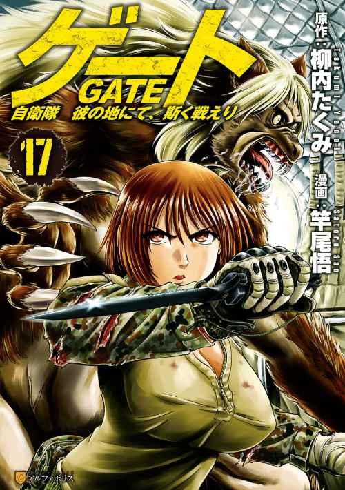 Gate: Jieitai Kanochi nite, Kaku Tatakaeri [96/??] [MANGA] [MEGA-MEDIAFIRE] [PDF]