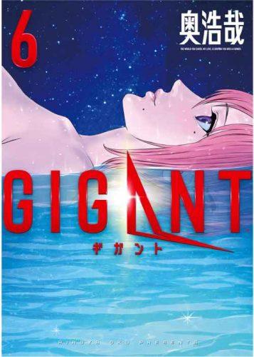Gigant [62/??] [MANGA] [MEGA-MEDIAFIRE] [PDF]