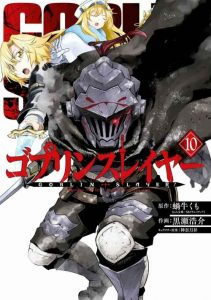 Goblin Slayer [55/?? + Especiales] [MANGA] [MEGA-MEDIAFIRE] [PDF]