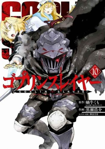 Goblin Slayer [58/?? + Especiales] [MANGA] [MEGA-MEDIAFIRE] [PDF]