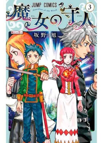 Guardian of the Witch [19/19] [MANGA] [MEGA-MEDIAFIRE] [PDF]