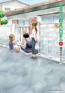 Karakai Jouzu no (Moto) Takagi-san [149.5/??] [MANGA] [MEGA-MEDIAFIRE] [PDF]
