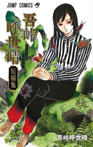 Kimetsu no Yaiba Oneshot: Kagarigari [01/01] [MANGA] [MEGA-MEDIAFIRE] [PDF]