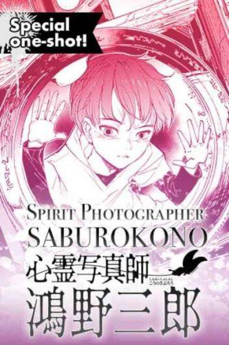 Spirit Photographer Saburo Kono [01/01] [MANGA] [MEGA-MEDIAFIRE] [PDF]