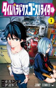 Time Paradox Ghostwriter [14/14] [MANGA] [MEGA-MEDIAFIRE] [PDF]