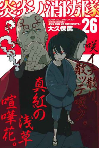 Fire Force [248/???] [MANGA] [MEGA-MEDIAFIRE] [PDF]