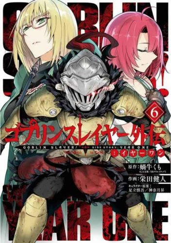 Goblin Slayer: Year One [47/??] [MANGA] [MEGA-MEDIAFIRE] [PDF]