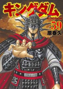 Kingdom [652/???] [MANGA] [MEGA-MEDIAFIRE] [PDF]