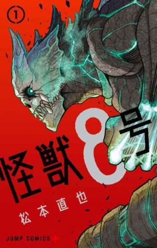 Kaiju No. 8 [24/??] [MANGA] [MEGA-MEDIAFIRE] [PDF]