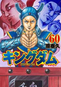 Kingdom [668/???] [MANGA] [MEGA-MEDIAFIRE] [PDF]