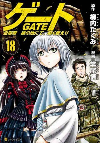 Gate: Jieitai Kanochi nite, Kaku Tatakaeri [101.2/???] [MANGA] [MEGA-MEDIAFIRE] [PDF]