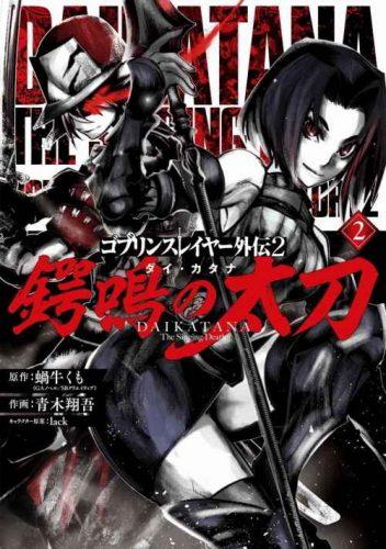 Goblin Slayer Tsubanari no Daikatana [06/??] [MANGA] [MEGA-MEDIAFIRE] [PDF]