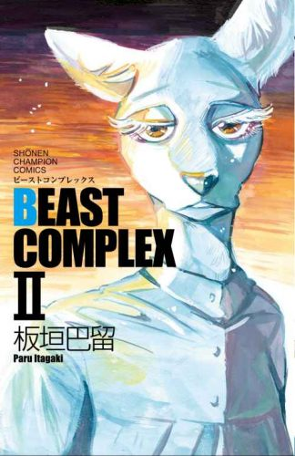 Beast Complex [16/??] [MANGA] [MEGA-MEDIAFIRE [PDF]