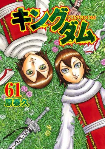 Kingdom [675/???] [MANGA] [MEGA-MEDIAFIRE] [PDF]