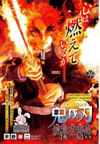 Kimetsu no Yaiba – Rengoku Kyojuro Gaiden [02/02] [MANGA] [MEGA-MEDIAFIRE] [PDF]