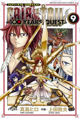 Fairy Tail 100 Years Quest [90/??] [MANGA] [MEGA-MEDIAFIRE] [PDF]