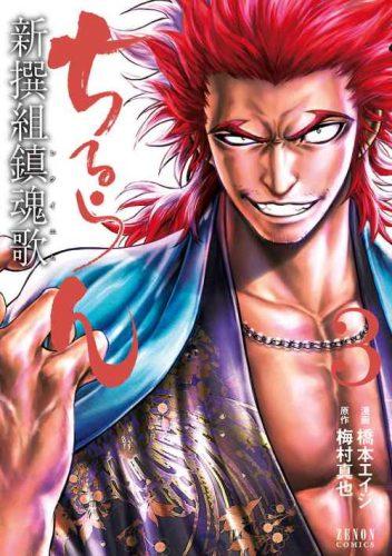 Requiem of the Shinsengumi [11/??] [MANGA] [MEGA-MEDIAFIRE] [PDF]