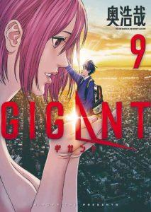 Gigant [85/??] [MANGA] [MEGA-MEDIAFIRE] [PDF]
